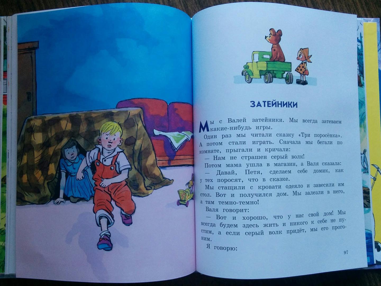 Иллюстрация 42 из 61 для Фантазеры - Николай Носов | Лабиринт - книги. Источник: Natalie Leigh