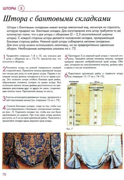 Иллюстрация 4 из 20 для Оригинальные шторы - Котци, Берг | Лабиринт - книги. Источник: Юта