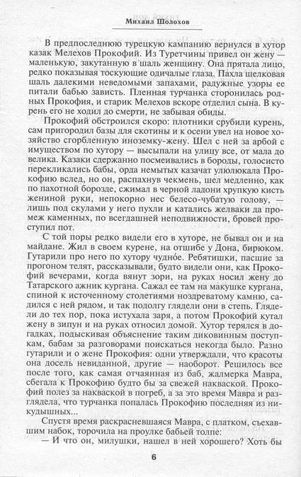 Иллюстрация 15 из 21 для Тихий Дон. Том 1 - Михаил Шолохов | Лабиринт - книги. Источник: * Ольга *
