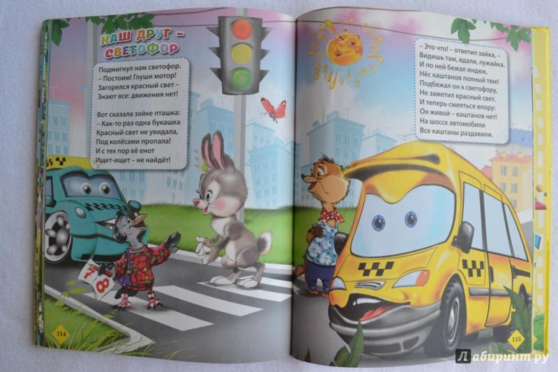 Сказка с картинками про машины
