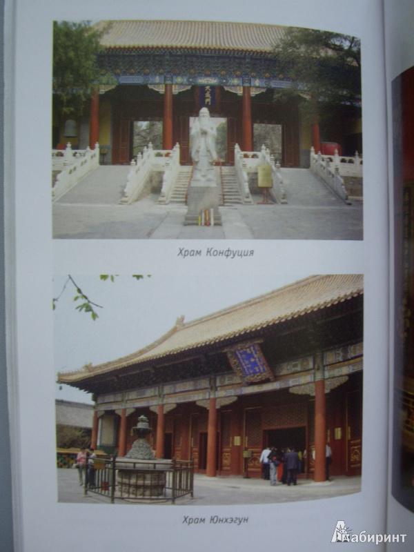 Иллюстрация 11 из 25 для Пекин. Путеводитель - Виктор Усов   Лабиринт - книги. Источник: Книголюб!