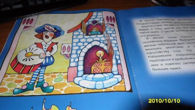 Иллюстрация 6 из 11 для Аппликация: Король и воришки (+ детали) | Лабиринт - книги. Источник: pushistik