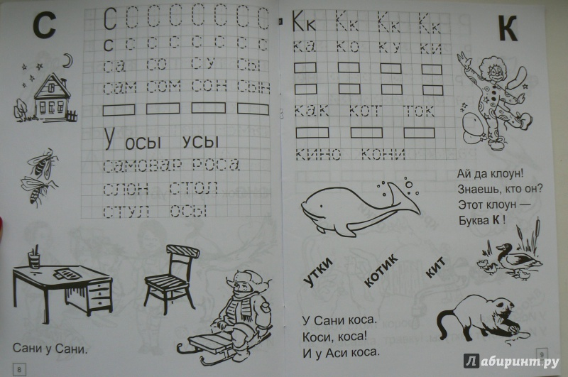 Иллюстрация 3 из 5 для Я читаю. Индивидуальная тетрадь для подготовки к школе 5-7 лет. Индивидуальная тетрадь - Валентина Самохвалова | Лабиринт - книги. Источник: Марина