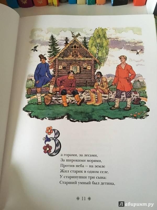 Иллюстрация 88 из 109 для Конек-Горбунок - Петр Ершов | Лабиринт - книги. Источник: Шестакова  Мария Сергеевна