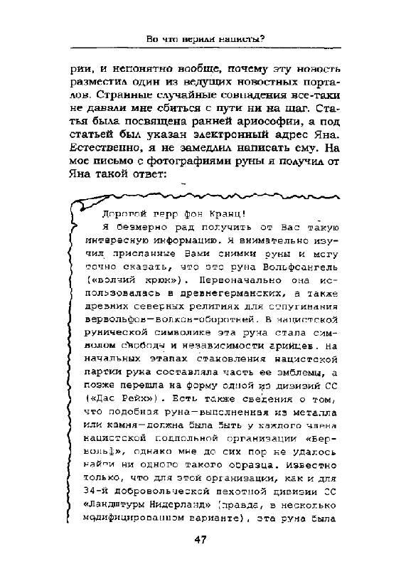 Иллюстрация 9 из 9 для Демоны со свастикой. Черные маги третьего рейха - Г. Кранц   Лабиринт - книги. Источник: Анна Викторовна