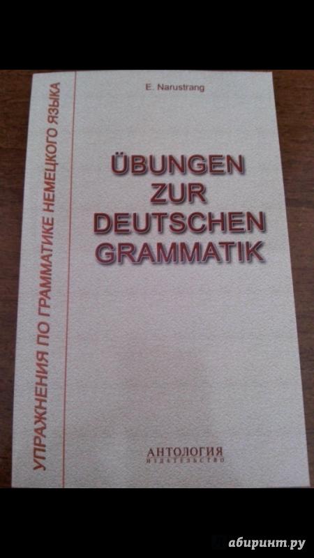 Иллюстрация 1 из 4 для Упражнения по грамматике немецкого языка - Екатерина Нарустранг | Лабиринт - книги. Источник: Sweetheart96