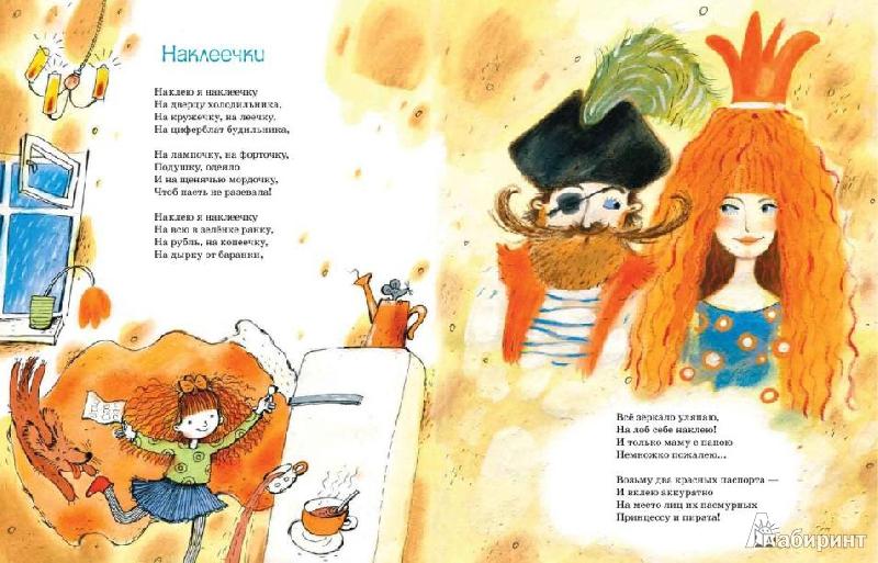Иллюстрация 5 из 25 для Салют из тысячи огней - Дина Бурачевская | Лабиринт - книги. Источник: Низамутдинова  Олия