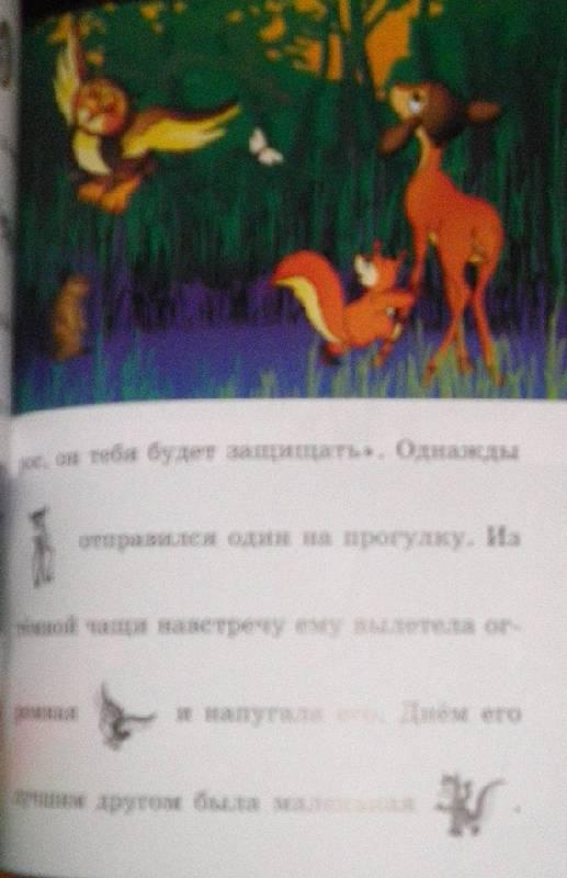 Иллюстрация 37 из 37 для Сборник №3 | Лабиринт - книги. Источник: АннаЛ