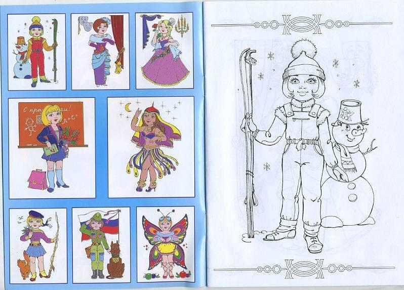 Иллюстрация 1 из 2 для Раскраска: Мои любимые наряды | Лабиринт - книги. Источник: Machaon