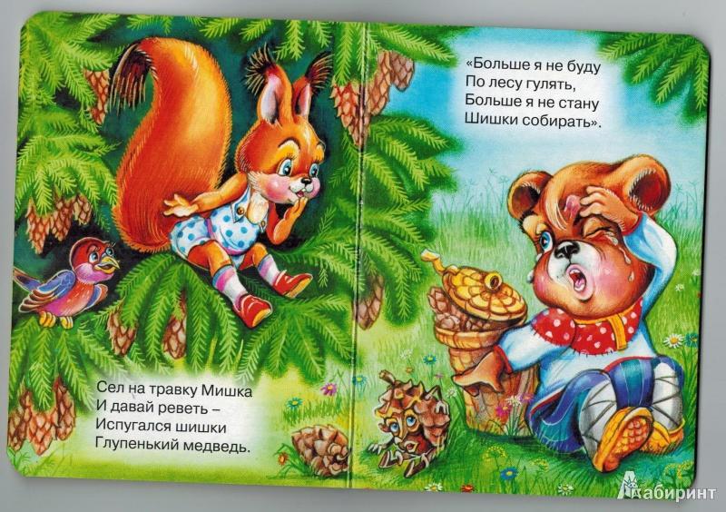 мишка косолапый картинки и стишки наш обзор