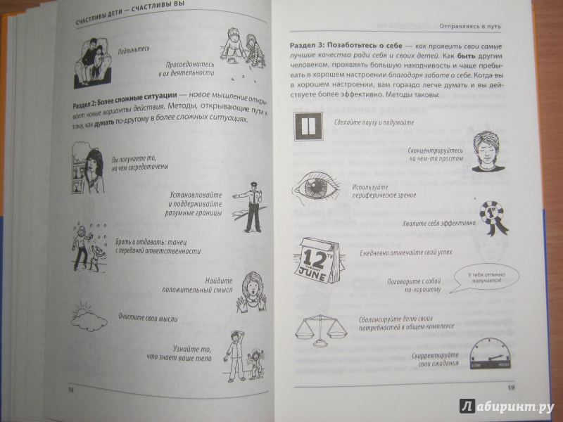 Иллюстрация 20 из 24 для Счастливы дети - счастливы вы. НЛП-тренинг для родителей - Сью Бивер   Лабиринт - книги. Источник: Mischal