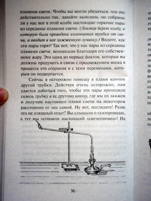 Иллюстрация 9 из 10 для Занимательная химия и физика. История свечи - Майкл Фарадей | Лабиринт - книги. Источник: beet