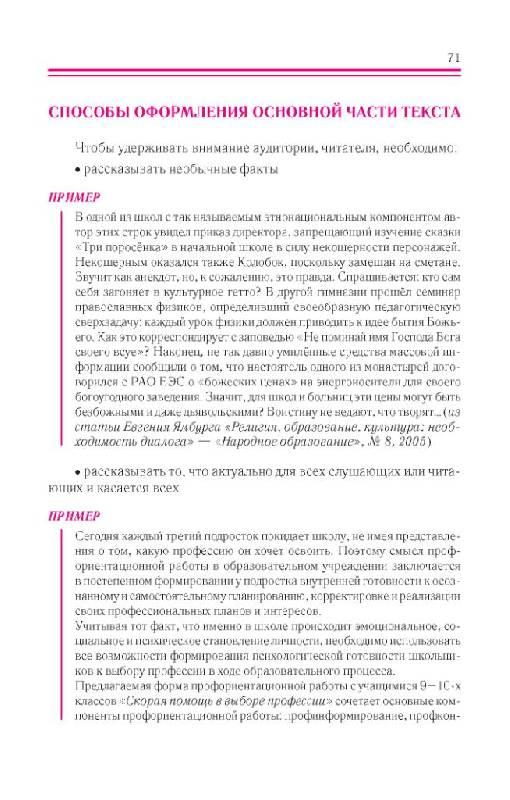Иллюстрация 20 из 28 для Как составить текст? Стилистические нормы русского литературного языка - Наталья Соловьева | Лабиринт - книги. Источник: Юта
