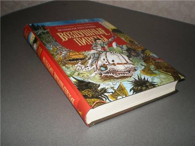 Иллюстрация 1 из 15 для Вольная Пустошь - Стюарт, Ридделл | Лабиринт - книги. Источник: Гостья