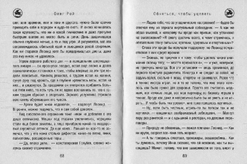 Иллюстрация 3 из 5 для Обняться, чтобы уцелеть - Олег Рой   Лабиринт - книги. Источник: Zhanna
