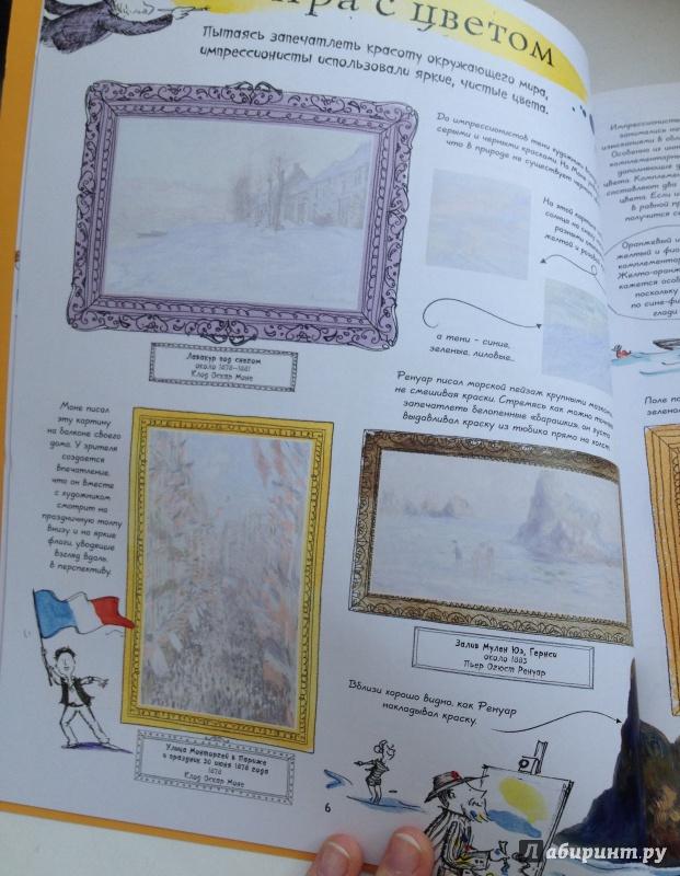 Иллюстрация 4 из 22 для Рассказы о художниках - Курто, Дэвис   Лабиринт - книги. Источник: Sashakleeva