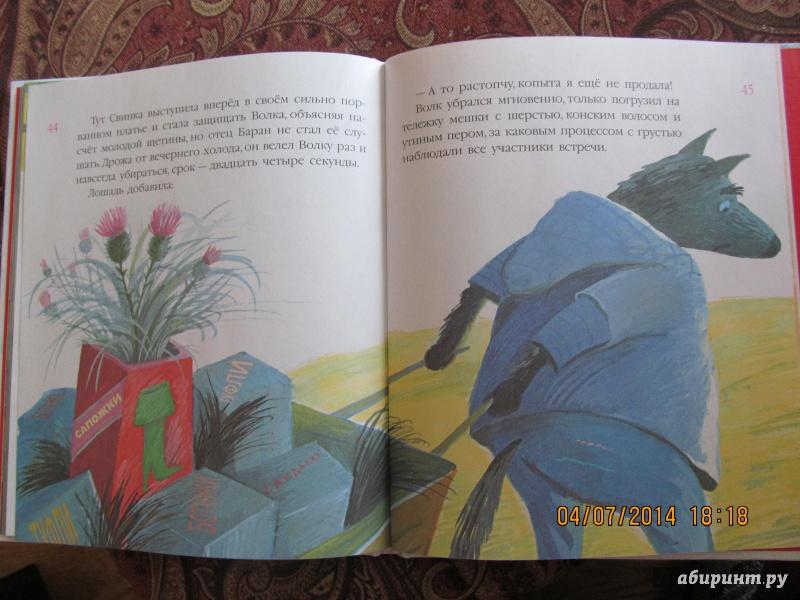 Иллюстрация 6 из 7 для Красивая Свинка - Людмила Петрушевская | Лабиринт - книги. Источник: парафраз