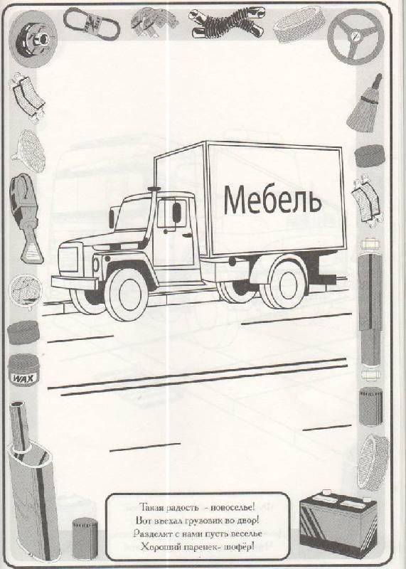 вагоновожатый картинки для раскрашивания вагоновожатый кто верят