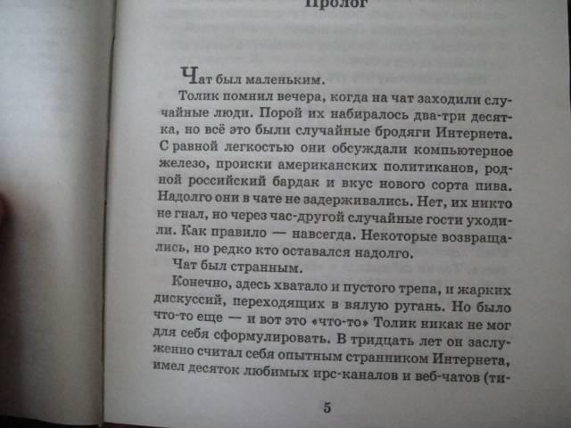 Иллюстрация 2 из 12 для Ночь Накануне - Кивинов, Лукьяненко | Лабиринт - книги. Источник: Шатилов Максим Витальевич