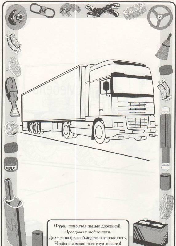 вагоновожатый картинки для раскрашивания вагоновожатый классике матисон, собственному