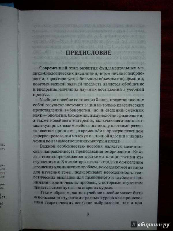 Иллюстрация 5 из 37 для Эмбриология. Учебное пособие - Студеникина, Слука | Лабиринт - книги. Источник: olegiv