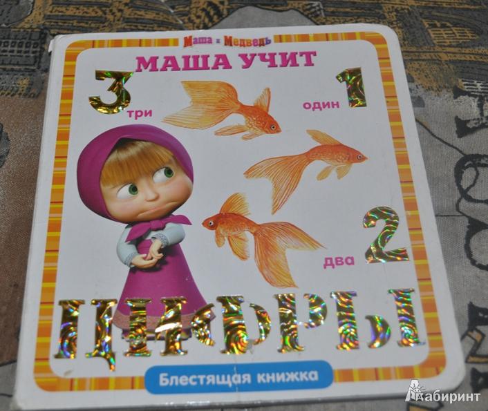 Иллюстрация 1 из 8 для Маша учит цифры. Маша и Медведь. Блестящая книжка   Лабиринт - книги. Источник: mashikmur
