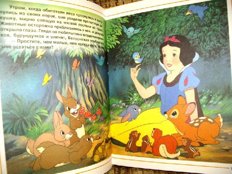 Иллюстрация 10 из 22 для Белоснежка и семь гномов. Золотая классика Уолта Диснея | Лабиринт - книги. Источник: irinka_kiv