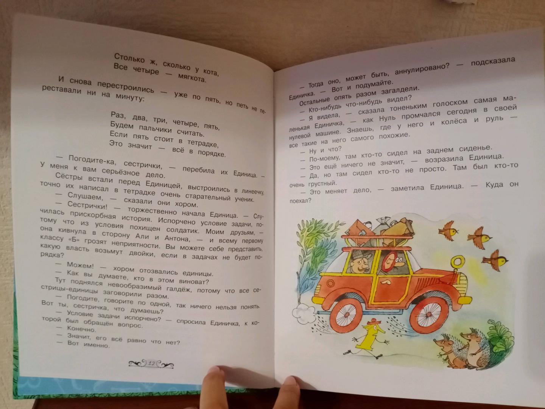Иллюстрация 18 из 21 для Может, Нуль не виноват? - Ирина Токмакова | Лабиринт - книги. Источник: Лабиринт
