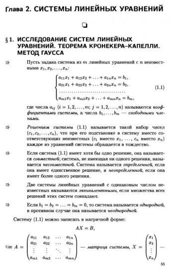 Задачи по высшей алгебре с решениями планиметрия егэ задачи с решениями