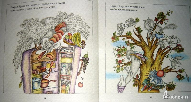 Иллюстрация 14 из 88 для Приходите на чашечку чая - Лидия Шульгина | Лабиринт - книги. Источник: Ромашка:-)