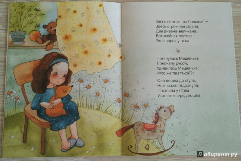 Иллюстрация 6 из 23 для Машенька - Агния Барто | Лабиринт - книги. Источник: olala