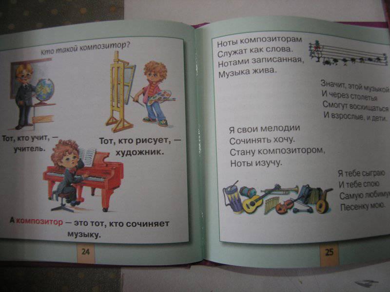 Иллюстрация 15 из 22 для До-ре-ми - Галина Шалаева | Лабиринт - книги. Источник: Нютка