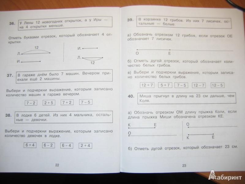 Решение задачи истомина 1 класс задача о распределении ресурсов решение онлайн