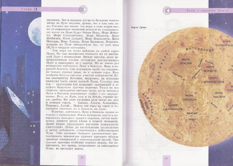 Иллюстрация 15 из 22 для Твоя Вселенная: Книга для любителей необычных путешествий - Ефрем Левитан | Лабиринт - книги. Источник: Ёжик