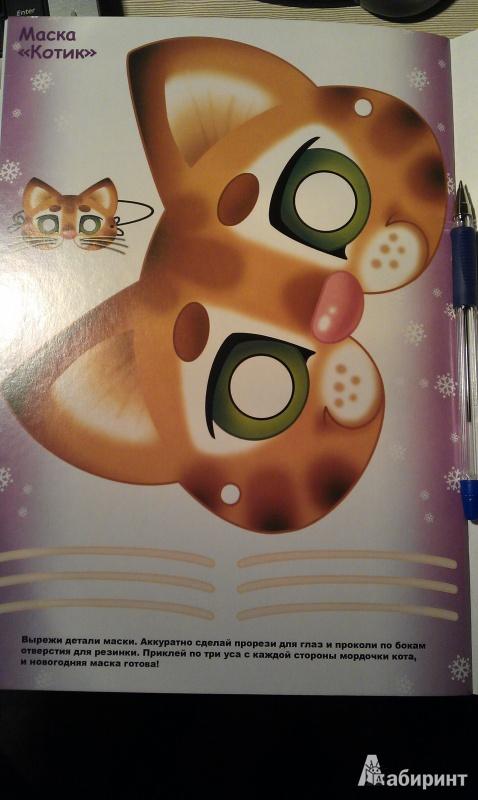 Иллюстрация 4 из 12 для Новогодние поделки из картона. Новогодние поделки | Лабиринт - книги. Источник: sonyaoum