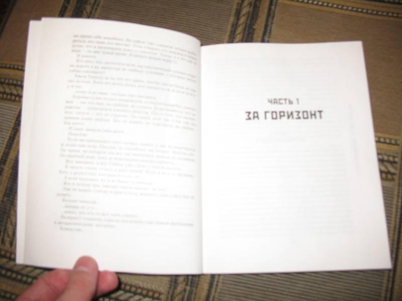 Иллюстрация 7 из 18 для Метро 2033: Ледяной плен - Игорь Вардунас | Лабиринт - книги. Источник: К Л Я К С А
