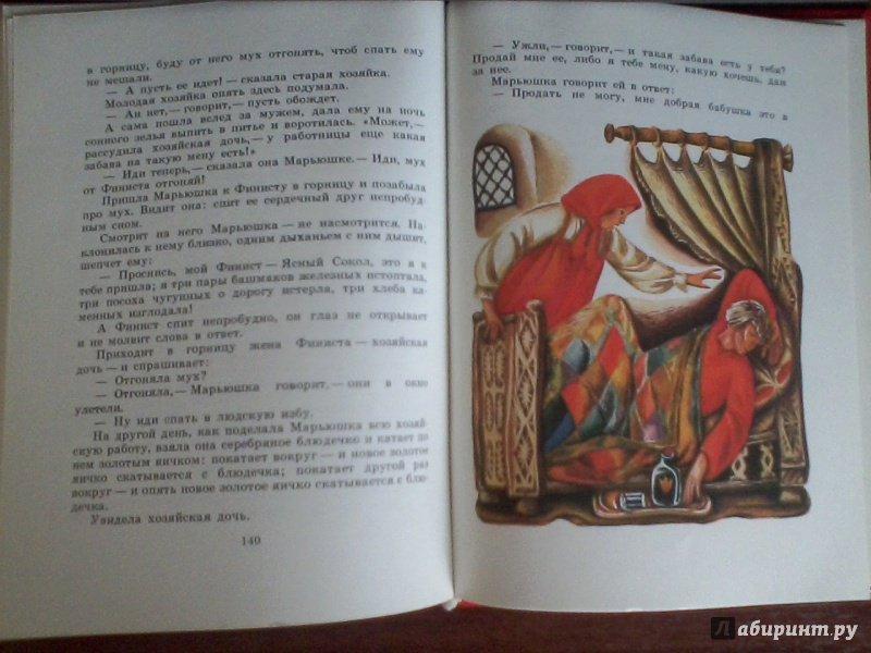 светлый рисунки к сказке умная внучка автор платонов зовут