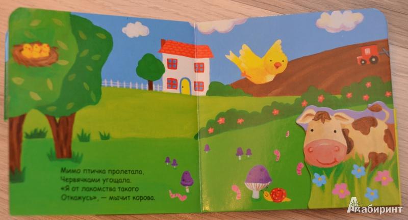 Иллюстрация 6 из 7 для Корова, которая шла на обед - Татьяна Хабарова | Лабиринт - книги. Источник: Nadin-26