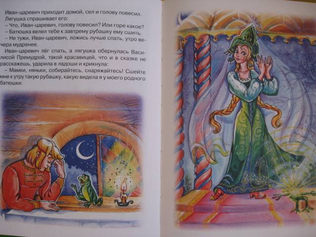 Иллюстрация 35 из 46 для Царевна-лягушка   Лабиринт - книги. Источник: Ириночка