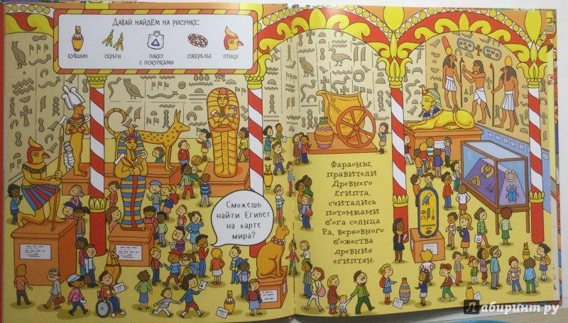 Иллюстрация 7 из 25 для Найди мумию в музее - Сара Хан | Лабиринт - книги. Источник: Марина