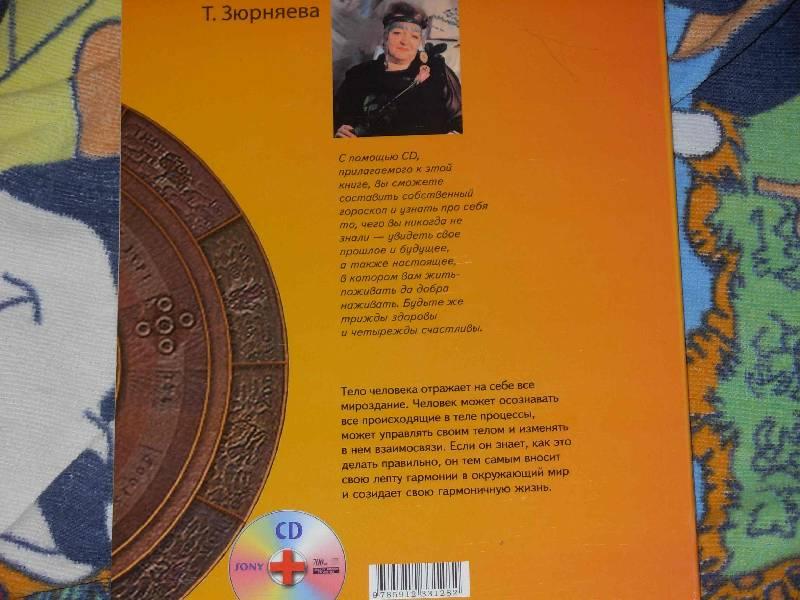 Иллюстрация 1 из 22 для Медицинский гороскоп (+CD) - Тамара Зюрняева | Лабиринт - книги. Источник: ---Ник---