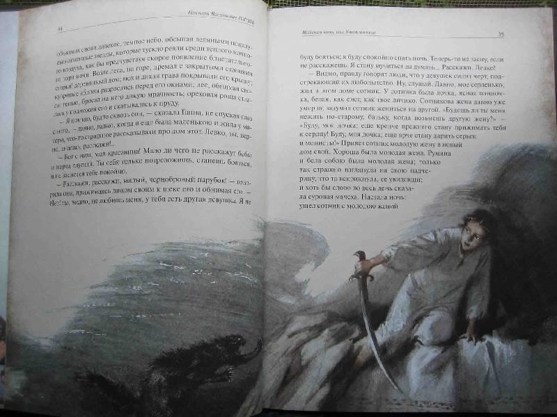 Иллюстрация 49 из 94 для Вечера на хуторе близ Диканьки - Николай Гоголь | Лабиринт - книги. Источник: Трухина Ирина