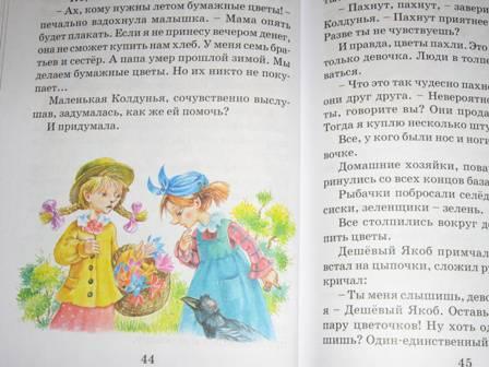 Иллюстрация 5 из 7 для Маленькая колдунья - Отфрид Пройслер | Лабиринт - книги. Источник: Щипунов  Андрей Михайлович