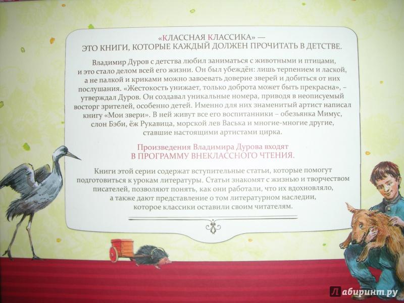 Иллюстрация 31 из 35 для Мои звери - Владимир Дуров | Лабиринт - книги. Источник: Юрченко  Галина