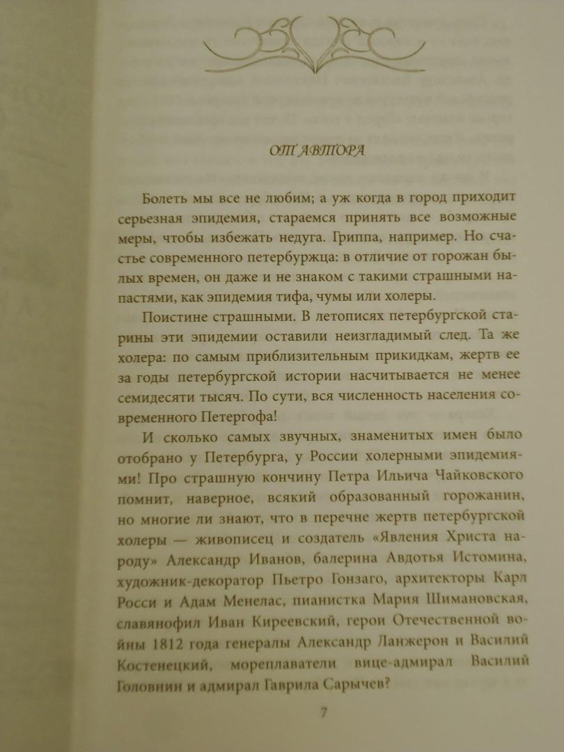 Иллюстрация 4 из 52 для Агонизирующая столица - Дмитрий Шерих | Лабиринт - книги. Источник: Затерянная