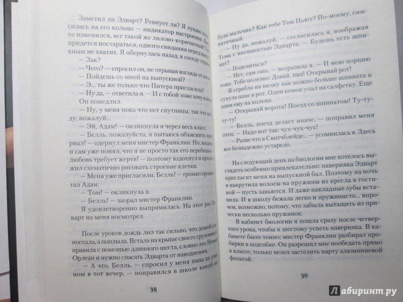 Иллюстрация 16 из 21 для В ночь глухую (пародия)   Лабиринт - книги. Источник: bродяжник