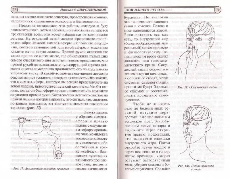 Иллюстрация 13 из 13 для Дом нашего детства. Детские корни взрослых проблем - Николай Шерстенников | Лабиринт - книги. Источник: Юта