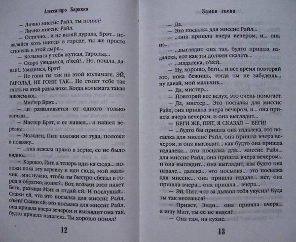 Иллюстрация 3 из 6 для Замки гнева - Алессандро Барикко   Лабиринт - книги. Источник: К Е А