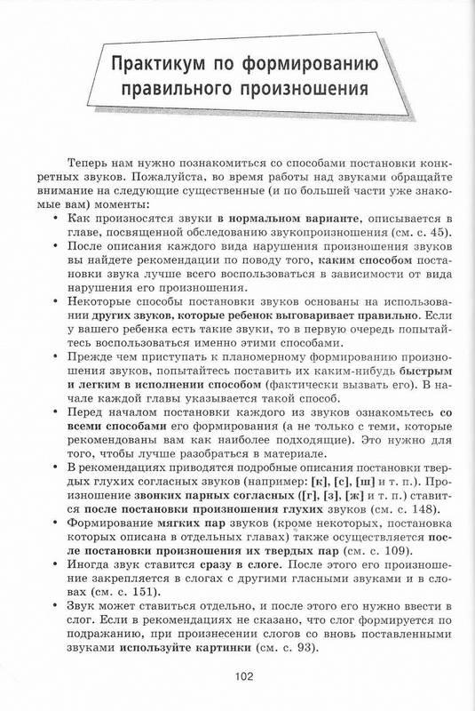 Иллюстрация 8 из 14 для Самоучитель по логопедии. Популярная логопедия - Марина Полякова | Лабиринт - книги. Источник: Ялина