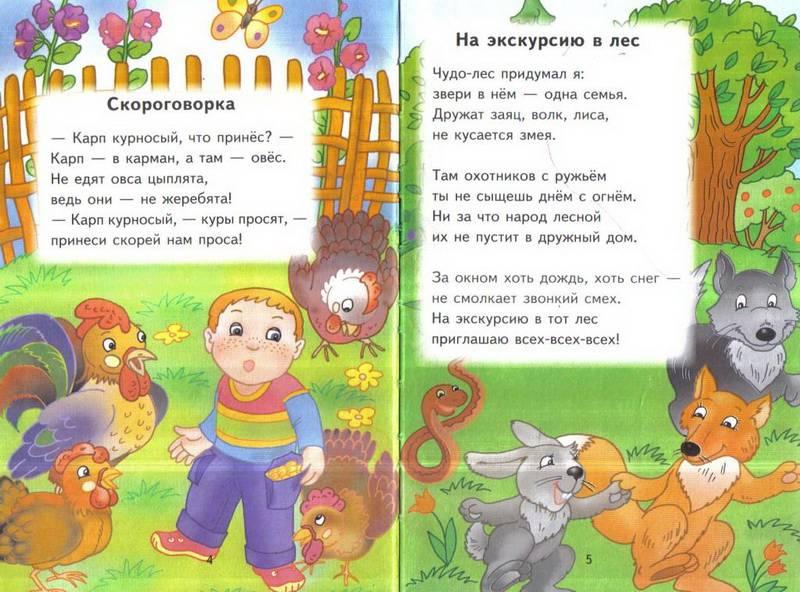 Иллюстрация 3 из 11 для Чудо-книга для малышей. Колыбельные, потешки,загадки, скороговорки, стишки, считалки - Владимир Верховень   Лабиринт - книги. Источник: ELVIRANIKA